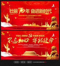 红色喜庆建国70周年国庆节展板