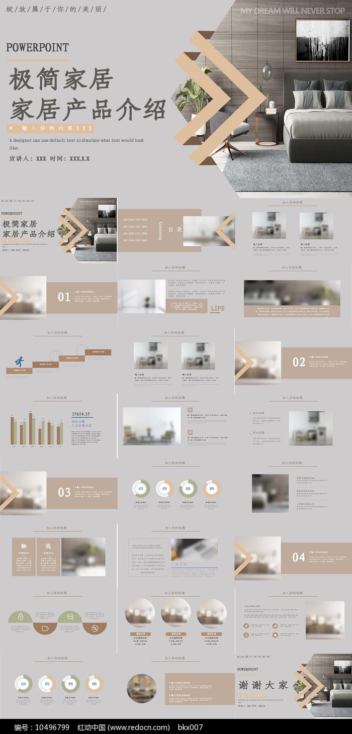 家居产品展示PPT模板图片