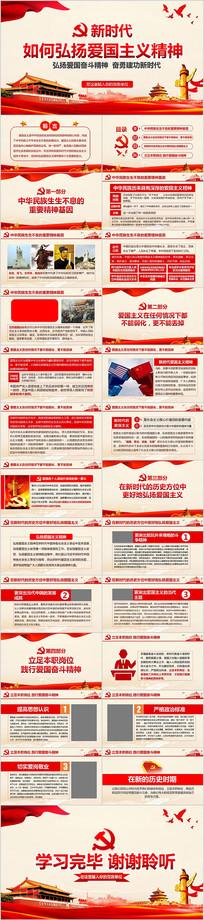 建国七十周年弘扬爱国主义精神PPT