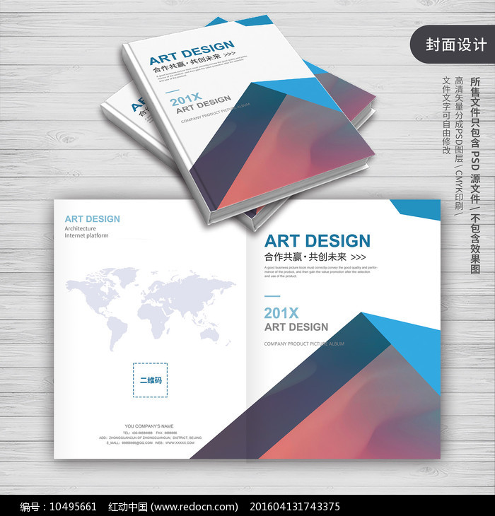 简洁企业画册封面模板图片