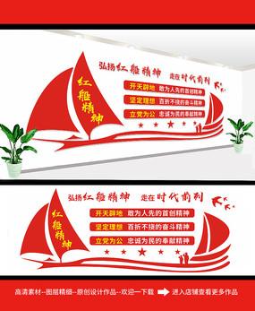 简约大气红船精神文化墙贴设计