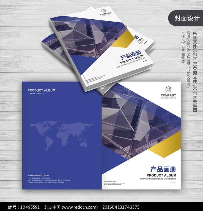 简约企业产品画册封面模板图片