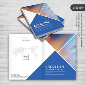 简约企业宣传册封面模板