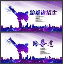 简约跆拳道宣传海报设计