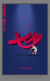 简约深蓝色品牌店七夕情人节宣传海报设计