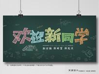 教育培训欢迎新同学海报设计