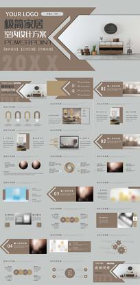 家装室内设计方案PPT模板