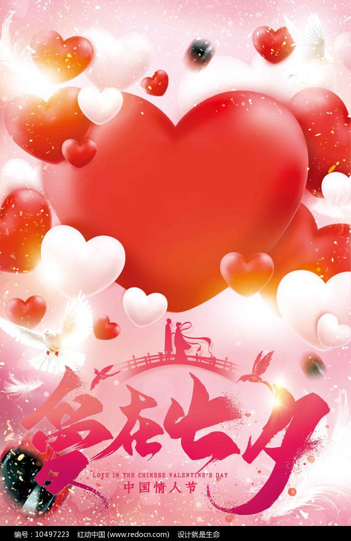 浪漫七夕情人节海报模板图片