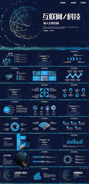 蓝色大气互联网科技PPT模板