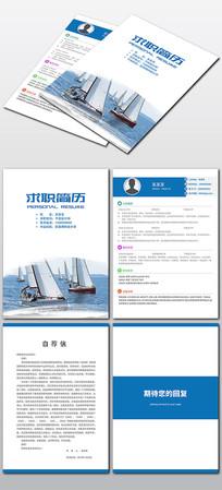 蓝色帆船轮船个人求职简历