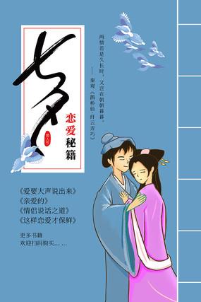 蓝色简约七夕节海报