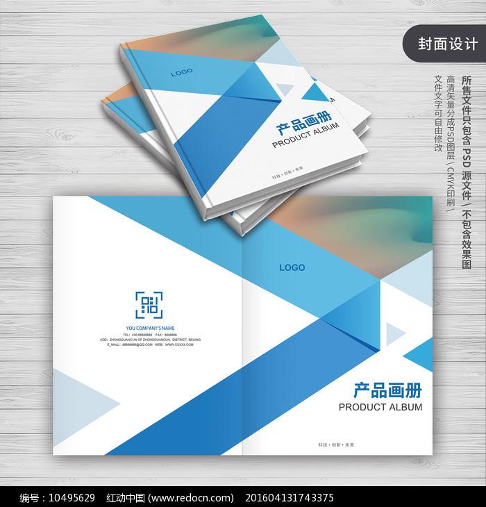 蓝色简约企业通用产品宣传画册封面设计图片