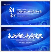 蓝色简约企业新品发布会议背景板