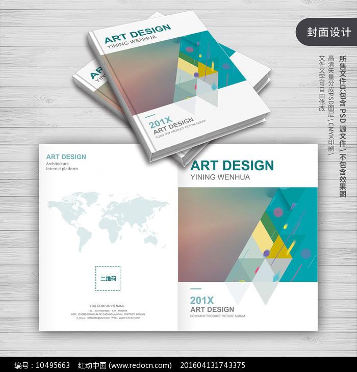 蓝色集团公司企业画册封面图片