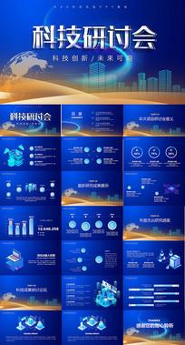 蓝色科技风项目研讨会PPT模板