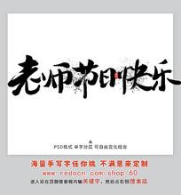 老师节日快乐字