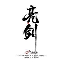 亮剑艺术字
