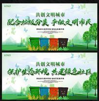 绿色垃圾分类社区宣传展板