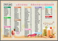 奶茶店价格表宣传设计