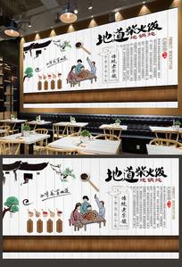 农家柴火饭地锅炖背景墙