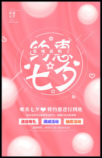 七夕海报设计