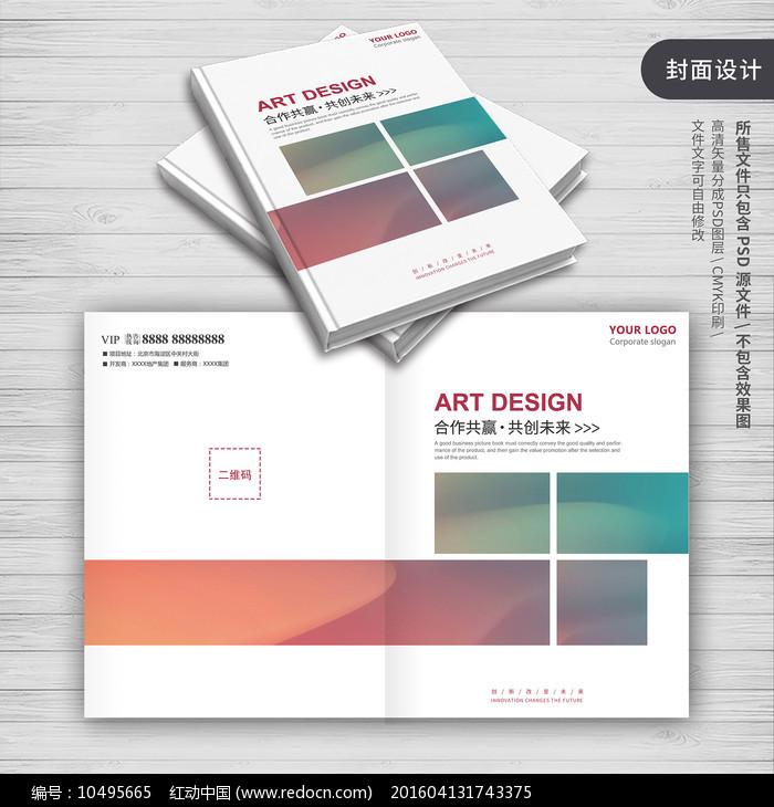 色块拼接产品画册封面设计图片