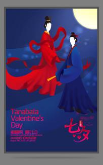 深蓝色霸气七夕情人节宣传海报设计