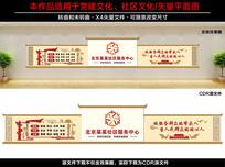社区宣传文化墙设计