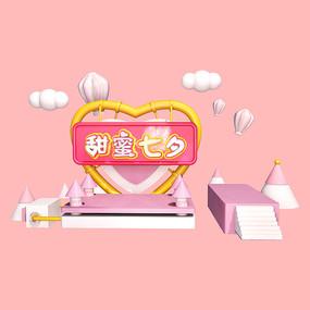 甜蜜七夕小场景字