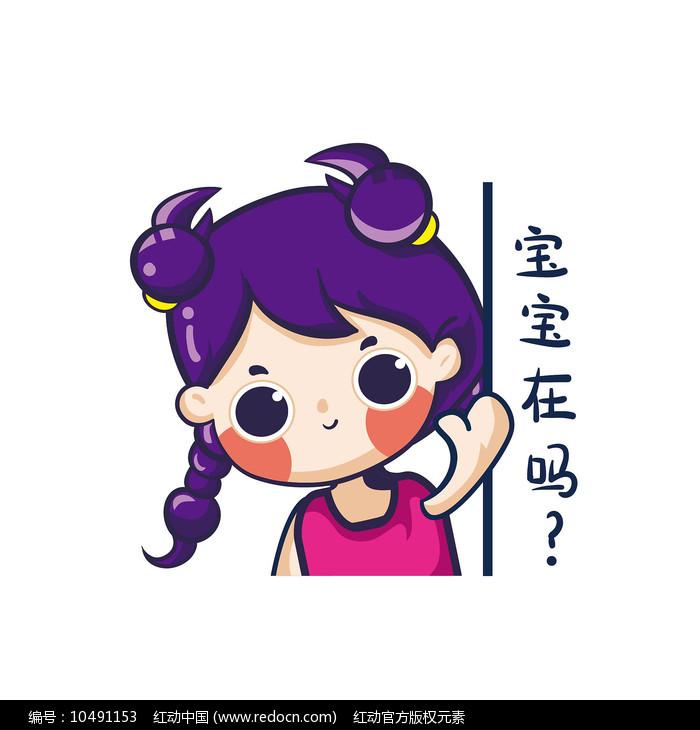 天蝎座卡通人物图片