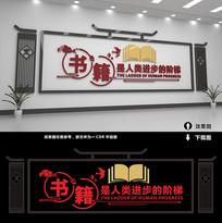 学校图书馆文化墙设计