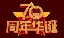 原创70周年华诞立体字元素