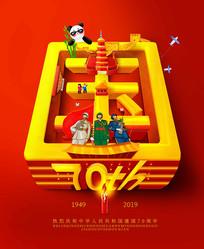 原创国庆70周年创意手绘