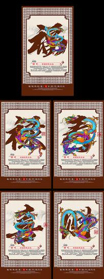 中国传统文化福禄寿海报设计