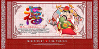 中国传统文化福字展板