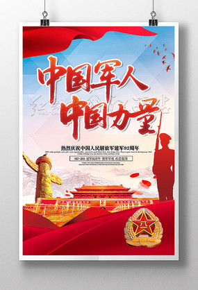 中国军人中国力量八一海报设计