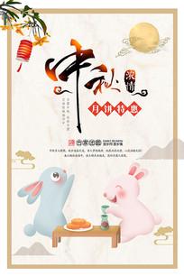中秋月饼特惠海报