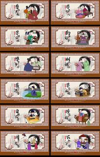 中式成语故事校园文化展板