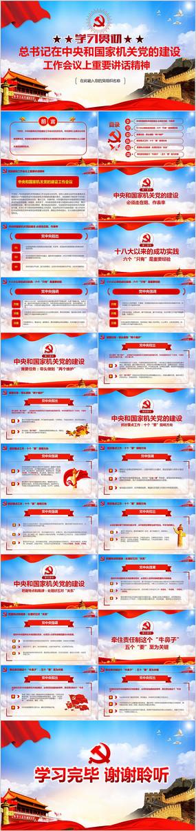 中央和国家机关党的建设工作会议ppt