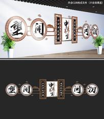中医养生中医文化墙设计