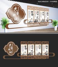 中医院宣传文化墙设计