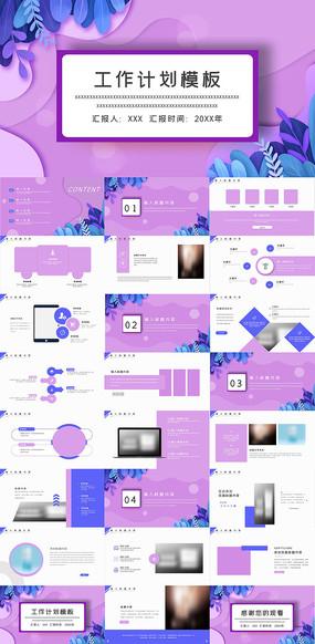 紫色工作计划PPT模板