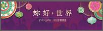 紫色印度风房地产视觉广告