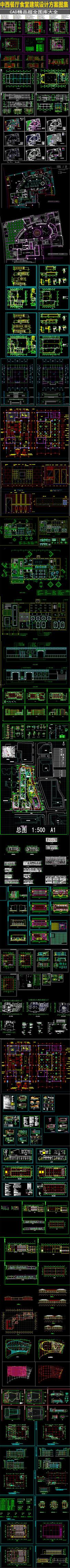 餐厅食堂建筑设计CAD方案图