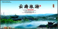 创意云南旅游海报