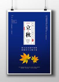 传统二十四节气立秋主题海报
