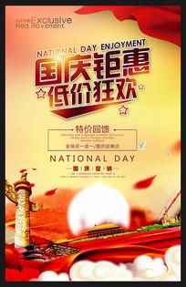 大气国庆节促销海报