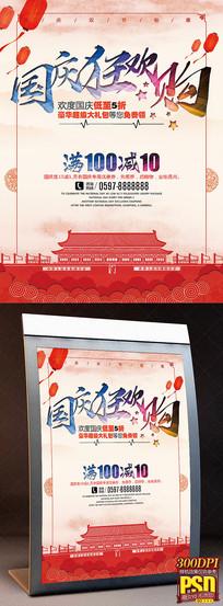 国庆狂欢购促销海报PSD模板