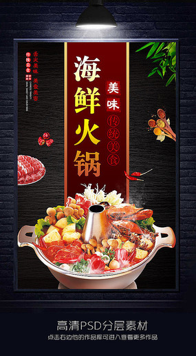 海鲜宣传火锅海报