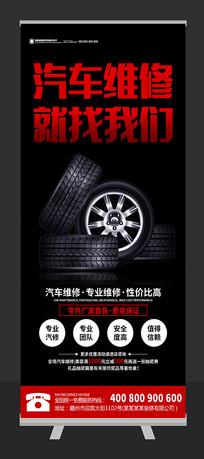 黑色汽车维修展架设计